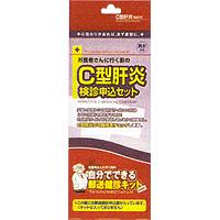 C型肝炎検診申込セット(男女共用)