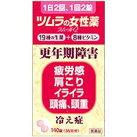 ツムラの女性薬「ラムールQ」